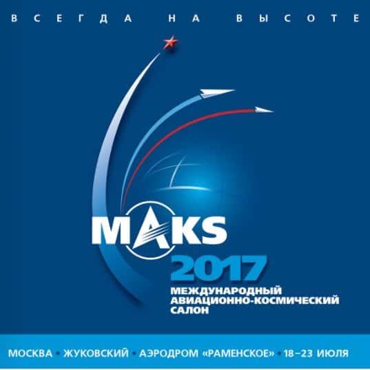 ВЫСТАВКА МАКС-2017
